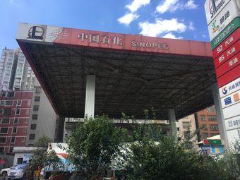 中国石化六盘水钟山荷池加油站