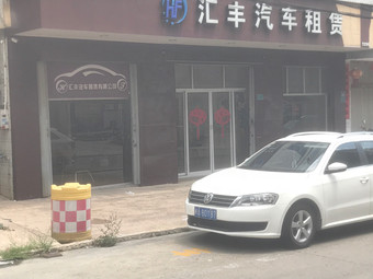 汇丰汽车租赁