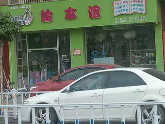 百思特绘本馆(榕实馆)