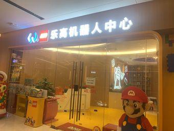 乐高机器人中心