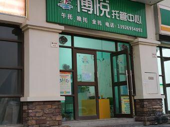 博悦托管中心