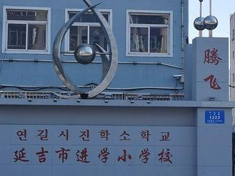 延吉市进学小学校