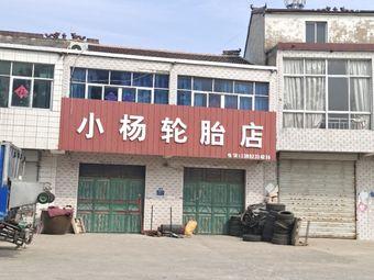 小杨轮胎店