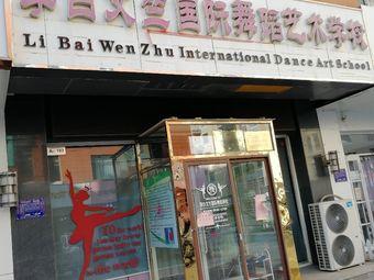 李白文竺国际舞蹈艺术学校