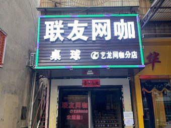 联友网吧(成公路店)