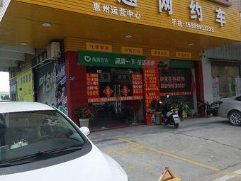 升越网约车(惠州运营中心)