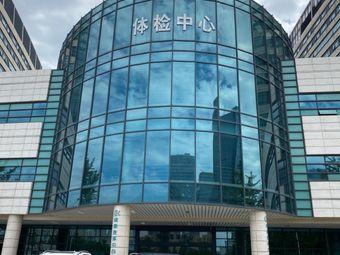 山东省立医院健康查体中心体检(东院区)