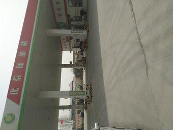 优信加油站