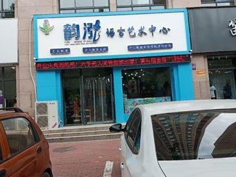 韵泓语言艺术中心