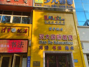 北京深蓝少儿创客中心(淄博分中心)