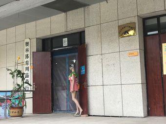 寿光市鲁盛乒乓球俱乐部