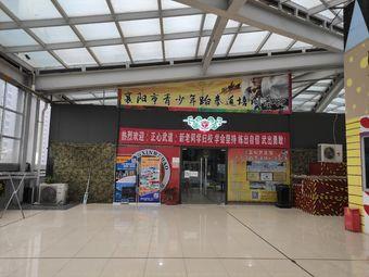 襄阳市青少年跆拳道培训基地