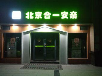 北京合一安亲