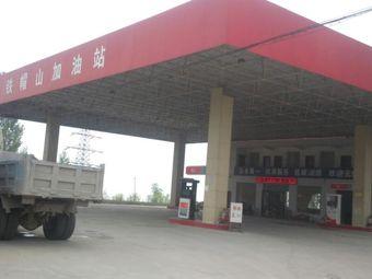 铁帽山加油站
