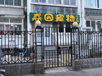 猋园宠物生活馆(行宫东大街店)