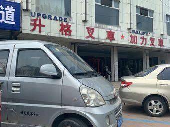 升格叉车(青阳南路)