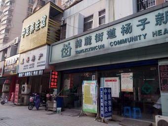 杨子社区养生馆