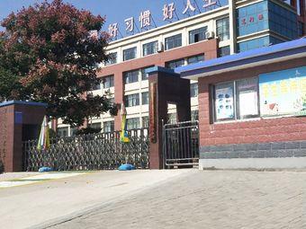 新泰市向阳实验学校