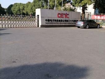 中国电子科技集团公司第三十六研究所
