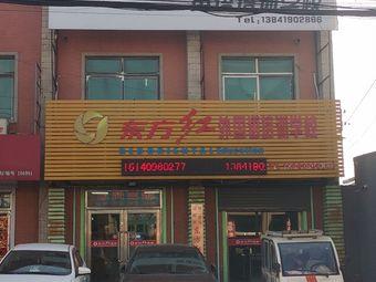 东方红外国语培训学校