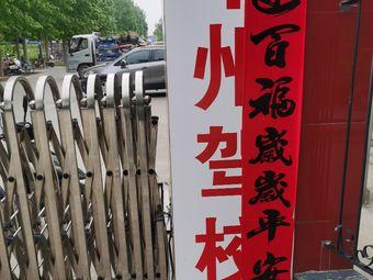 中州驾校(北校区)