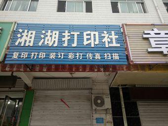 湘湖打印社