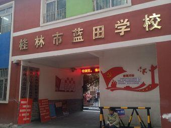 桂林市蓝田学校