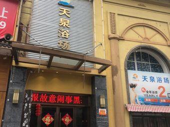 天泉浴场(惠丰西路店)