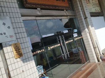 梧桐武道馆