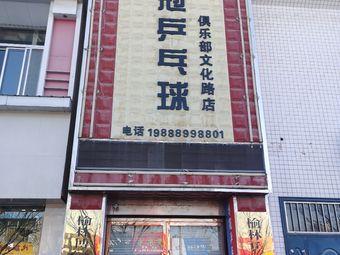 博冠乒乓球俱乐部(文化路店)