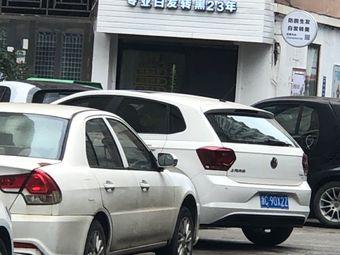 鑫发源养发馆