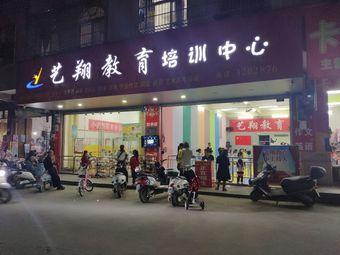 艺翔教育培训中心