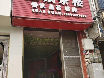 鑫城茶楼餐饮品茗棋牌