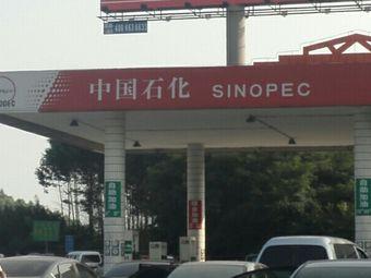中国石化新兴服务区加油站