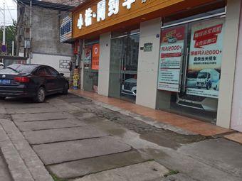 小桔▪网约车(彭州运营中心)