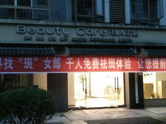 BeautyCare 私人定制