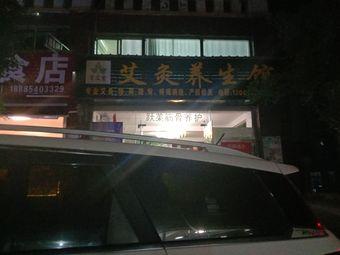 麻尾黔兴大道艾灸养生馆