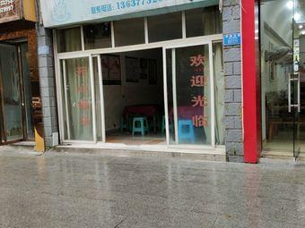 和谐茶楼(西湖大道店)