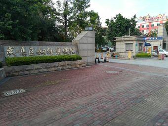 武鸣区妇幼保健院