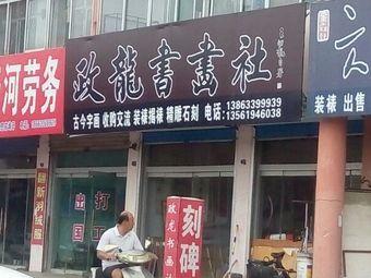 政龙书画社