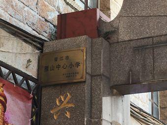 雁山中心小学