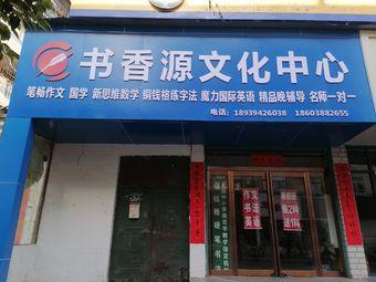 书香源文化中心