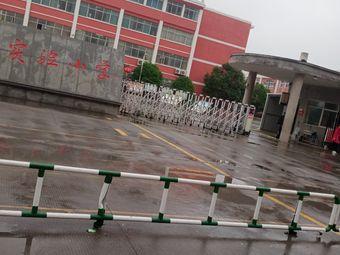 温县第三实验小学