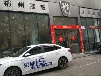 郴州陆威上汽集团(北湖区店)