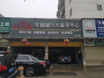 车靓丽汽车服务中心(天门店)