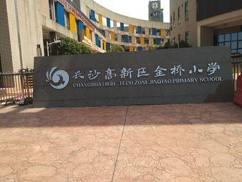 长沙高新区金桥小学