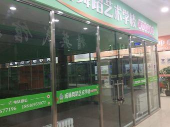 成林舞蹈艺术学校