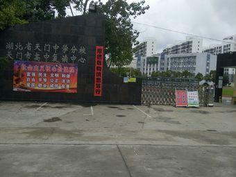 湖北省天门中学分校