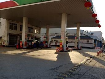 兴旺加油站