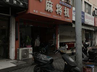 钻石麻将机(昆山店)